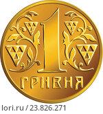 Купить «Украинские деньги. Золотая монета 1 гривна», иллюстрация № 23826271 (c) Коваленкова Ольга / Фотобанк Лори