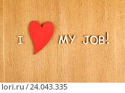 Надпись I love my job на деревянном фоне. Стоковое фото, фотограф Allika / Фотобанк Лори