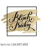 Рукописная надпись black friday. Стоковая иллюстрация, иллюстратор Олеся Каракоця / Фотобанк Лори