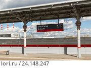Moscow, Russia, station Shelepiha Moscow central ring (2016 год). Редакционное фото, фотограф Володина Ольга / Фотобанк Лори