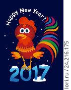 Купить «Happy new year, 2017, петушок», иллюстрация № 24216175 (c) Neta / Фотобанк Лори