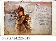 """Купить «""""Снег на полях, лед на реках, вьюга гуляет… Когда это бывает?"""" Открытка. Елизавета Меркурьевна Бем. (1843 – 1914)», иллюстрация № 24226019 (c) Дмитрий Лукин / Фотобанк Лори"""