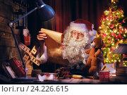 Купить «Santa Clause is preparing gifts», фото № 24226615, снято 8 ноября 2016 г. (c) Константин Юганов / Фотобанк Лори