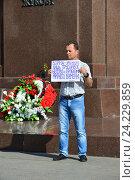 Купить «Мужчина держит плакат с надписью «Война - всего лишь трусливое бегство от проблем мирного времени» около памятника маршалу Жукову в Москве», эксклюзивное фото № 24229859, снято 9 июля 2016 г. (c) lana1501 / Фотобанк Лори