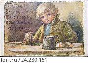 """Купить «""""Пожелание: Сладко выелось, пьяно выпилось и счастье не перевелось!"""", открытка. Елизавета Меркурьевна Бем. (1843 – 1914)», иллюстрация № 24230151 (c) Дмитрий Лукин / Фотобанк Лори"""
