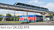 Купить «Поезд Московской монорельсовой транспортной системы», эксклюзивное фото № 24232419, снято 12 мая 2010 г. (c) Алёшина Оксана / Фотобанк Лори
