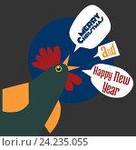 Купить «Петух поздравляет с новым годом», иллюстрация № 24235055 (c) Duzhnikova Iuliia / Фотобанк Лори