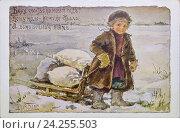 """Купить «""""Везу счастье на Новый год! Кому мало - Кому до отвала. А вам больше всех!"""", открытка. Елизавета Меркурьевна Бем. (1843 – 1914)», иллюстрация № 24255503 (c) Дмитрий Лукин / Фотобанк Лори"""