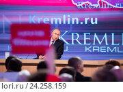 Президент Российской Федерации Владимир Владимирович Путин 17 декабря 2015 года на ежегодной пресс-конференции в Центре международной торговли в Москве. Редакционное фото, фотограф Pavel Ivanov / Фотобанк Лори