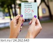Скидка 50% Стоковое фото, фотограф Федонников Никита Александрович / Фотобанк Лори