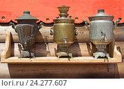 Три самовара. Стоковое фото, фотограф MARINA EVDOKIMOVA / Фотобанк Лори