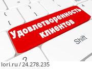 """Купить «Красная кнопка """"Удовлетворенность клиентов"""" на клавиатуре», иллюстрация № 24278235 (c) Konstantinp / Фотобанк Лори"""