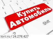 """Купить «Красная кнопка """"Купить автомобиль"""" на клавиатуре», иллюстрация № 24278427 (c) Konstantinp / Фотобанк Лори"""