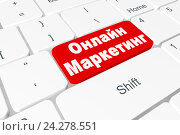 """Красная кнопка """"Онлайн Маркетинг"""" на клавиатуре. Стоковая иллюстрация, иллюстратор Konstantinp / Фотобанк Лори"""