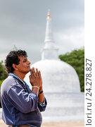 Ланкийский мужчина молится у великой ступы Дагоба Руванвелисая Шри Ланка Ruvanveli maha seya Dagoba Sri Lanka, фото № 24278827, снято 3 ноября 2009 г. (c) Эдуард Паравян / Фотобанк Лори