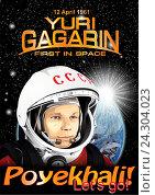 Открытка с портретом Ю. А. Гагарина. Стоковая иллюстрация, иллюстратор Асия Абубакрова / Фотобанк Лори