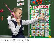 Купить «Ученица у доски составляет слова используя плакат с алфавитом», эксклюзивное фото № 24305739, снято 6 ноября 2012 г. (c) Вячеслав Палес / Фотобанк Лори