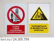 Купить «Предупреждающий и запрещающий знаки - стикеры на станции РЖД», фото № 24305799, снято 17 апреля 2015 г. (c) Светлана Попова / Фотобанк Лори