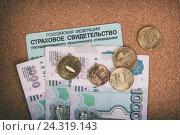 Купить «Пенсионное страховое свидетельство и рубли», фото № 24319143, снято 1 сентября 2015 г. (c) Александр Лычагин / Фотобанк Лори