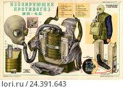 Купить «Военный ретроплакат: Изолирующий противогаз ИП-46», иллюстрация № 24391643 (c) Артем Сеттаров / Фотобанк Лори