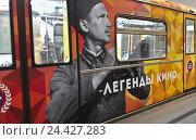 Купить «Кинопоезд в московском метро», фото № 24427283, снято 7 декабря 2016 г. (c) Victoria Demidova / Фотобанк Лори