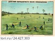 Купить «Плакат: Действия парашютиста после приземления», иллюстрация № 24427303 (c) Артем Сеттаров / Фотобанк Лори
