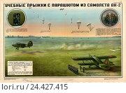 Купить «Плакат: Учебные прыжки с парашютом из самолета Ан-2», иллюстрация № 24427415 (c) Артем Сеттаров / Фотобанк Лори