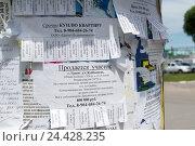 Объявление о купле и продаже недвижимости на уличном столбе (2016 год). Редакционное фото, фотограф Володина Ольга / Фотобанк Лори