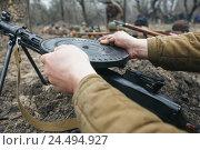 Установка диска с патронами на пулемёт Дектярёва (2016 год). Редакционное фото, фотограф Юдин Владимир / Фотобанк Лори