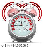 Платить налоги. Часы с надписью. Стоковая иллюстрация, иллюстратор WalDeMarus / Фотобанк Лори