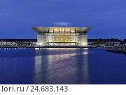 Купить «Royal opera, dusk, Copenhagen, Denmark, Scandinavia,», фото № 24683143, снято 18 августа 2018 г. (c) mauritius images / Фотобанк Лори