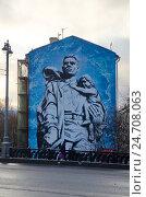 Купить «Граффити с изображением неизвестного солдата с ребенком на руках на фасаде дома в Москве», эксклюзивное фото № 24708063, снято 16 декабря 2016 г. (c) Елена Коромыслова / Фотобанк Лори