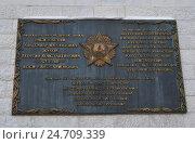 Купить «Мемориальная доска кавалерам ордена «Победа», торжественно открыта 9 мая 2000 года Президентом России Владимиром Путиным. Московский Кремль», эксклюзивное фото № 24709339, снято 12 декабря 2016 г. (c) lana1501 / Фотобанк Лори