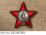 Купить «Орден Красной звезды.(подлинник).», фото № 24745083, снято 20 декабря 2016 г. (c) Роман Рожков / Фотобанк Лори