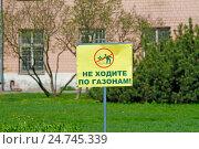 "Купить «The prohibitive sign with text ""Do not walk on the grass""», фото № 24745339, снято 29 апреля 2016 г. (c) Юлия Олейник / Фотобанк Лори"