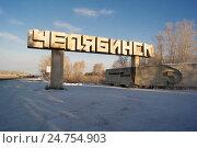 Купить «Знак на въезде в город Челябинск с юга (Троицкое направление)», фото № 24754903, снято 15 декабря 2016 г. (c) Нина Карымова / Фотобанк Лори
