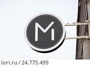 Купить «Знак метро», фото № 24775499, снято 15 декабря 2016 г. (c) Владимир Арсентьев / Фотобанк Лори