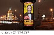 Купить «Москва рекламная тумба и гостиница Украина ночью, проводка слева на право», эксклюзивный видеоролик № 24814727, снято 3 января 2017 г. (c) Дмитрий Неумоин / Фотобанк Лори