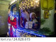 Купить «Дед Мороз и Снегурочка ведут состав новогоднего поезда Московского метрополитена», фото № 24828615, снято 6 января 2017 г. (c) Николай Винокуров / Фотобанк Лори