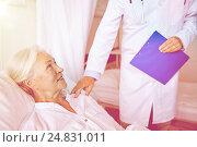 Купить «doctor visiting happy senior woman at hospital», фото № 24831011, снято 11 июня 2015 г. (c) Syda Productions / Фотобанк Лори