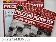 "Купить «Журнал ""Русский репортер""», фото № 24836555, снято 10 января 2017 г. (c) Victoria Demidova / Фотобанк Лори"