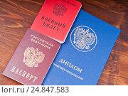 Купить «Паспорт, военный билет и диплом о высшем образовании», фото № 24847583, снято 10 января 2017 г. (c) Сергей Лабутин / Фотобанк Лори
