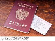 Паспорт и водительское удостоверение. Стоковое фото, фотограф Сергей Лабутин / Фотобанк Лори
