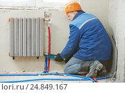 engineer repairmen installing heating system. Стоковое фото, фотограф Дмитрий Калиновский / Фотобанк Лори