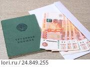 Купить «Трудовая книжка, конверт и деньги», эксклюзивное фото № 24849255, снято 11 января 2017 г. (c) Яна Королёва / Фотобанк Лори