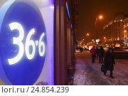 Купить «Аптека 36,6», фото № 24854239, снято 12 января 2017 г. (c) Антон Белицкий / Фотобанк Лори