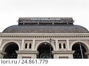 Купить «Павелецкий вокзал. Фрагмент», эксклюзивное фото № 24861779, снято 18 апреля 2012 г. (c) Алёшина Оксана / Фотобанк Лори