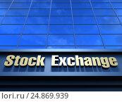 Stock Exchange building. Стоковая иллюстрация, иллюстратор Алексей Романенко / Фотобанк Лори