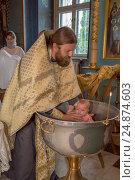 Купить «Обряд крещения ребенка в православной церкви», фото № 24874603, снято 30 июля 2016 г. (c) Анастасия Улитко / Фотобанк Лори