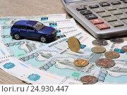 Купить «Деньги, автомобиль и калькулятор», эксклюзивное фото № 24930447, снято 23 января 2017 г. (c) Яна Королёва / Фотобанк Лори